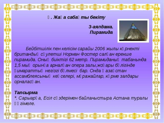 Ү. Жаңа сабақты бекіту 3-аялдама. Пирамида Бейбітшілік пен келісім сарайы 20...