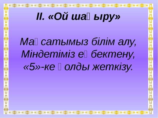 ІІ. «Ой шақыру» Мақсатымыз білім алу, Міндетіміз еңбектену, «5»-ке қолды жет...