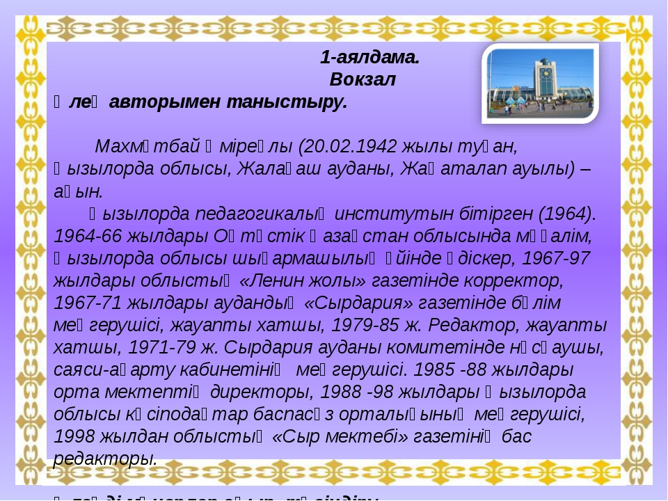 1-аялдама. Вокзал Өлең авторымен таныстыру. Махмұтбай Әміреұлы (20.02.1942 ж...