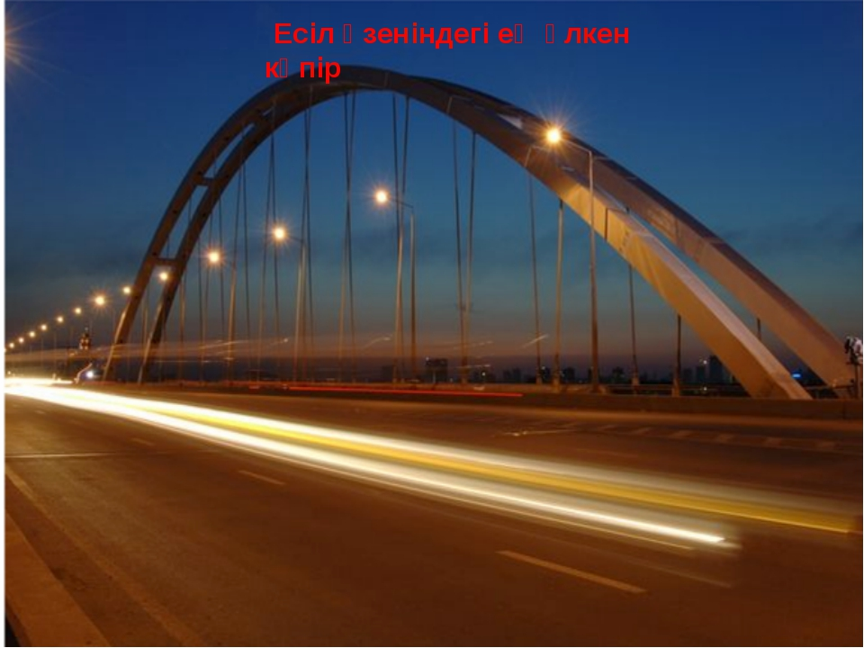 Есіл өзеніндегі ең үлкен көпір