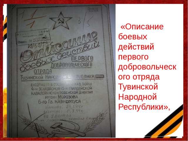 «Описание боевых действий первого добровольческого отряда Тувинской Народной...