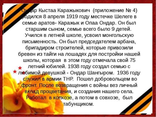 Ондар Кыстаа Каражыкович (приложение № 4) родился 8 апреля 1919 году местечке...