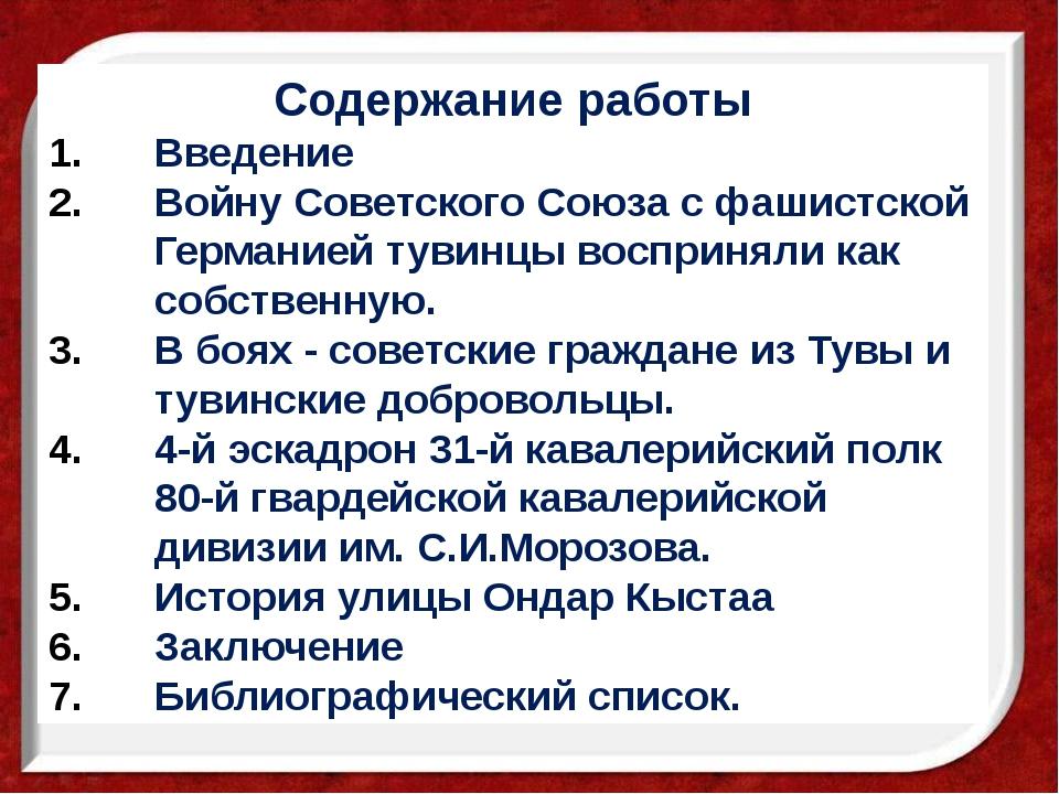 Содержание работы Введение Войну Советского Союза с фашистской Германией туви...