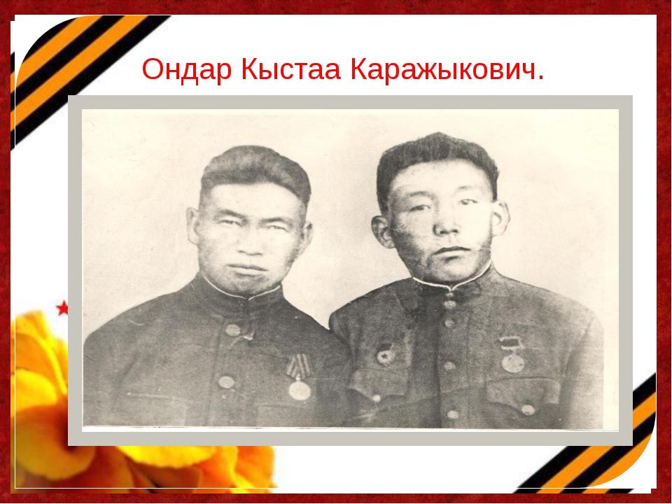 Ондар Кыстаа Каражыкович.