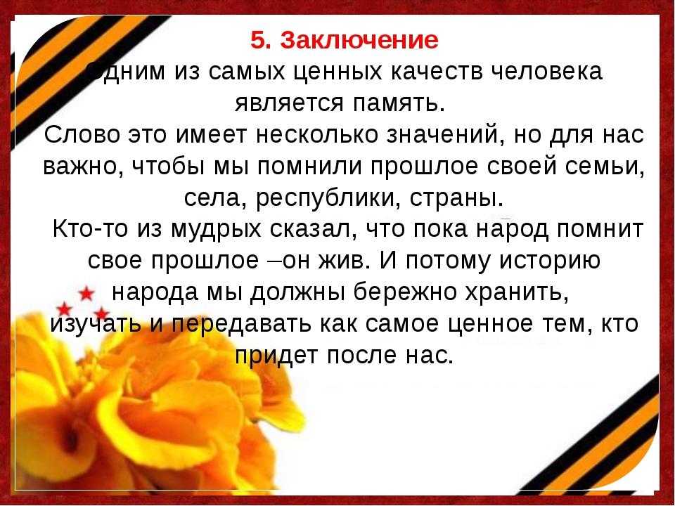 5. Заключение Одним из самых ценных качеств человека является память. Слово э...