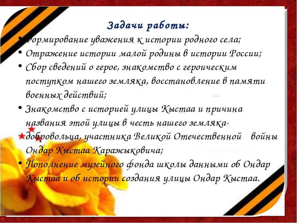 Задачи работы: Формирование уважения к истории родного села; Отражение истори...