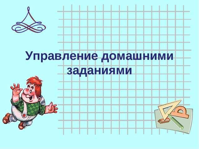 Управление домашними заданиями