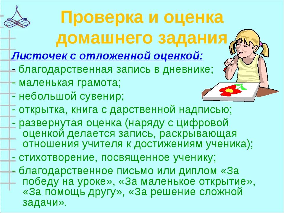 Проверка и оценка домашнего задания Листочек с отложенной оценкой: - благодар...
