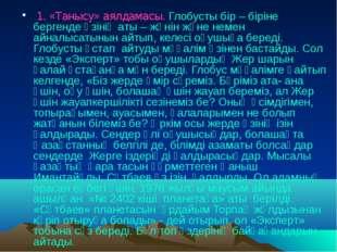 1. «Танысу» аялдамасы. Глобусты бір – біріне бергенде өзінің аты – жөнін жән