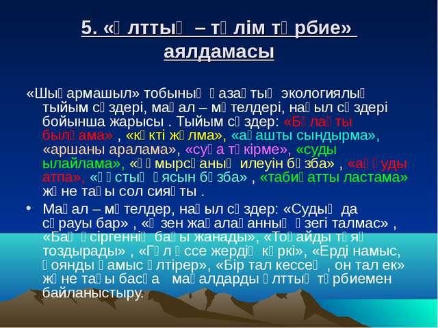 5. «Ұлттық – тәлім тәрбие» аялдамасы «Шығармашыл» тобының қазақтың экологиялы...