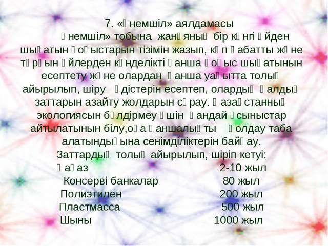 7. «Үнемшіл» аялдамасы Үнемшіл» тобына жанұяның бір күнгі үйден шығатын қоқы...
