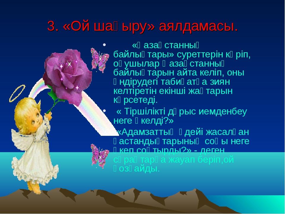 3. «Ой шақыру» аялдамасы. «Қазақстанның байлықтары» суреттерін көріп, оқушыл...