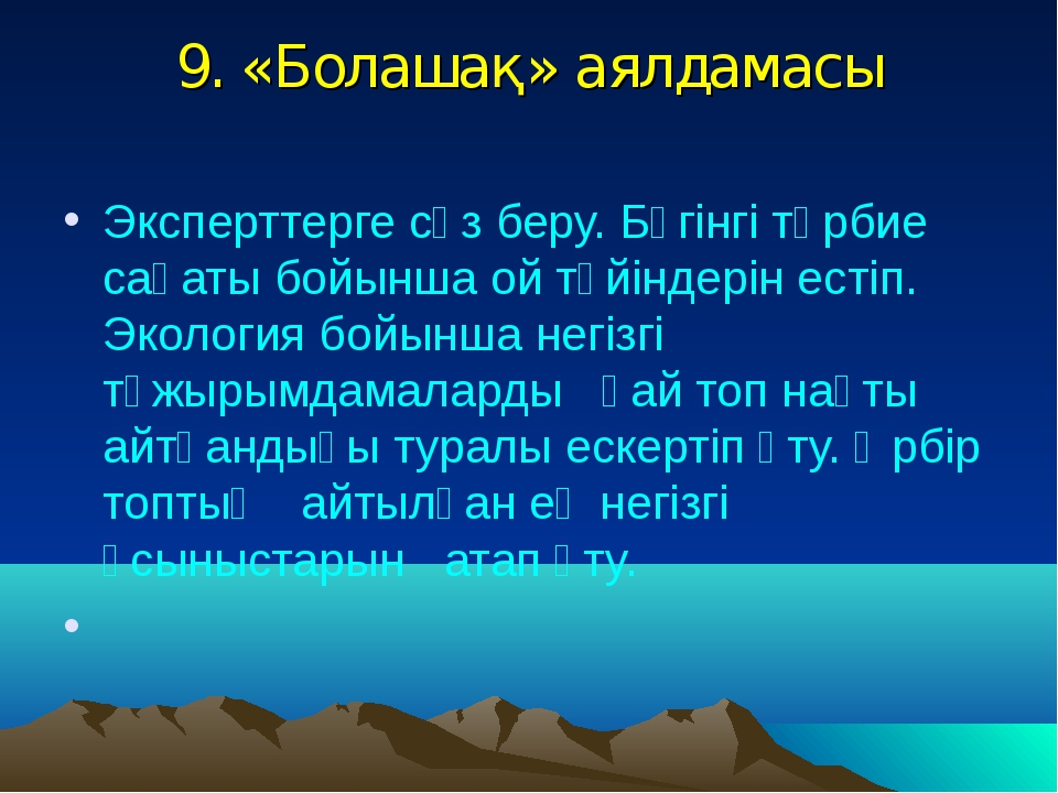 9. «Болашақ» аялдамасы Эксперттерге сөз беру. Бүгінгі тәрбие сағаты бойынша...