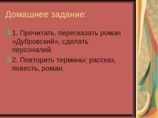 Домашнее задание: 1. Прочитать, пересказать роман «Дубровский», сделать персо
