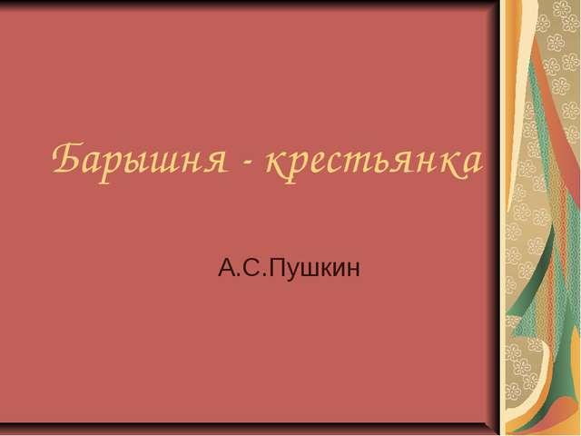 Барышня - крестьянка А.С.Пушкин
