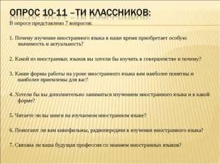 В опросе представлено 7 вопросов: 1. Почему изучение иностранного языка в наш