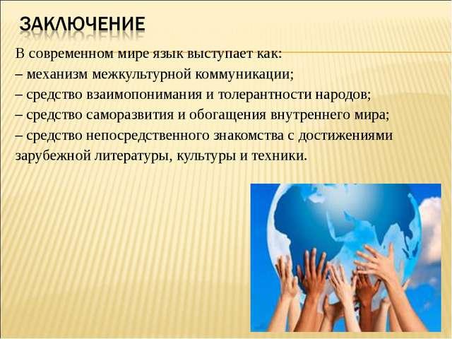 В современном мире язык выступает как: – механизм межкультурной коммуникации;...