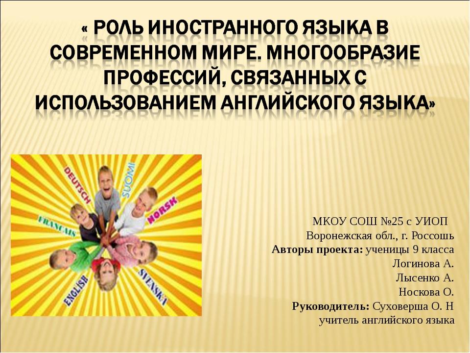 МКОУ СОШ №25 с УИОП Воронежская обл., г. Россошь Авторы проекта: ученицы 9 кл...