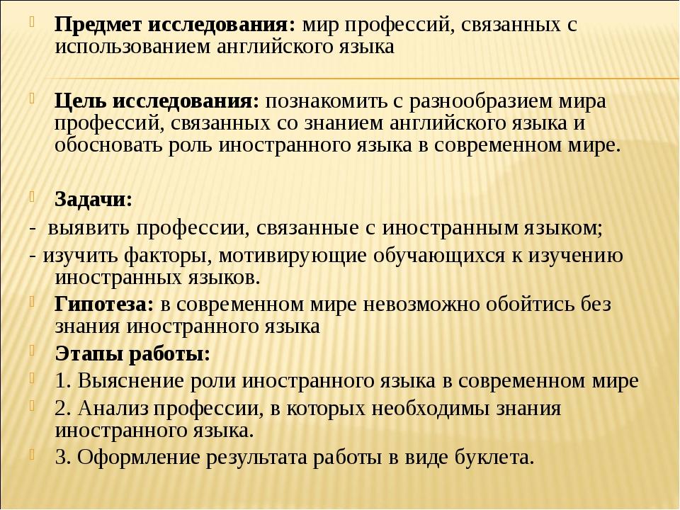Предмет исследования:мир профессий, связанных с использованием английского я...