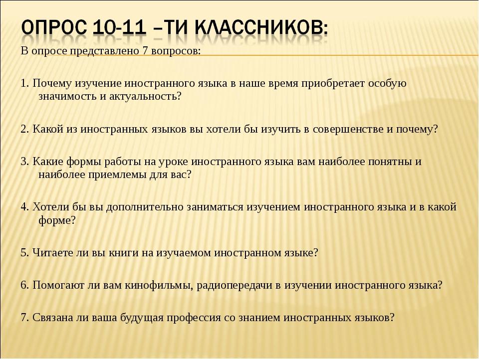 В опросе представлено 7 вопросов: 1. Почему изучение иностранного языка в наш...