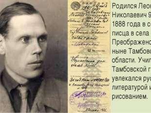 Родился Леонид Николаевич 9 апреля 1888 года в семье писца в села Преображенс