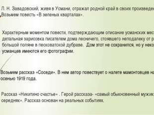 Л. Н. Завадовский, живя в Усмани, отражал родной край в своих произведениях.