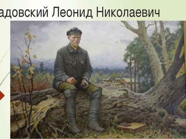 Завадовский Леонид Николаевич