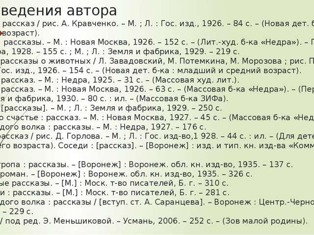 Произведения автора В тайге : рассказ / рис. А. Кравченко. – М. ; Л. : Гос. и...
