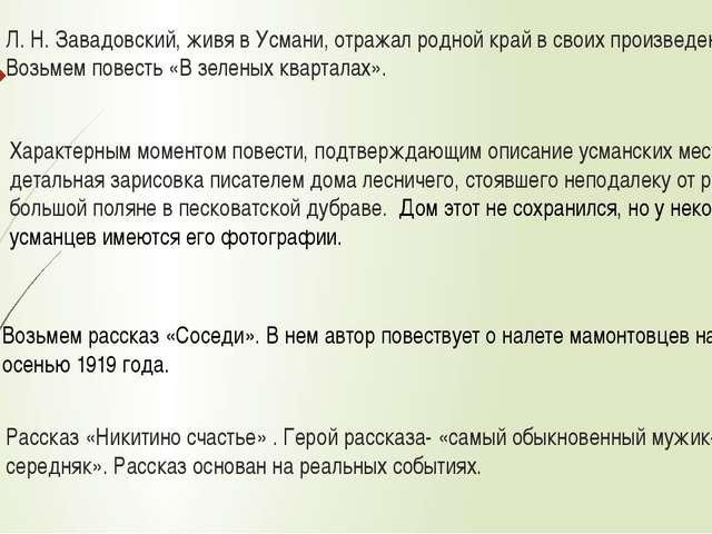 Л. Н. Завадовский, живя в Усмани, отражал родной край в своих произведениях....