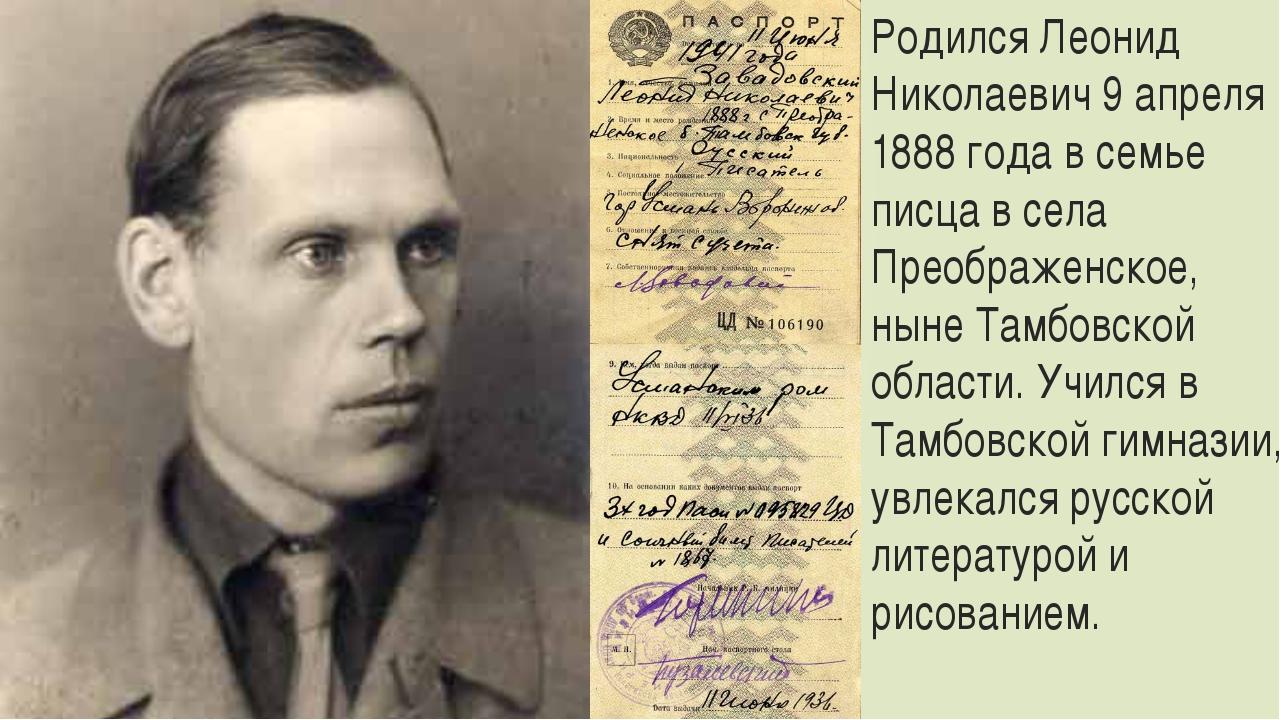 Родился Леонид Николаевич 9 апреля 1888 года в семье писца в села Преображенс...