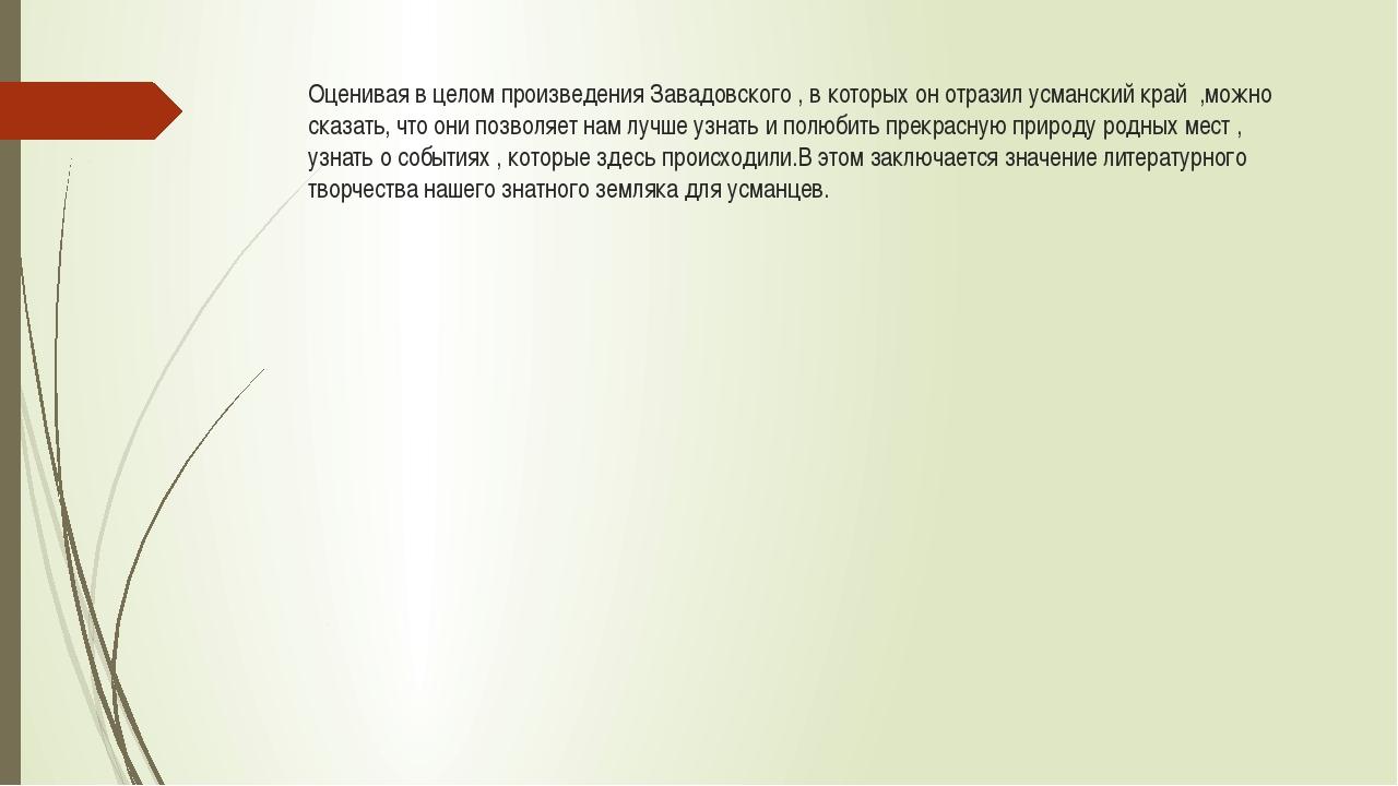 Оценивая в целом произведения Завадовского , в которых он отразил усманский к...