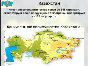 Казахстан имеет внешнеполитические связи со 145 странами, экспортирует свою п
