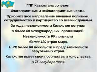 ГПП Казахстана сочетает благоприятные и неблагоприятные черты. Приоритетное н