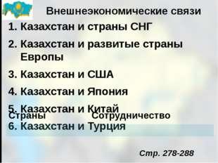 Внешнеэкономические связи Казахстан и страны СНГ Казахстан и развитые страны