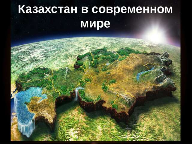 Казахстан в современном мире