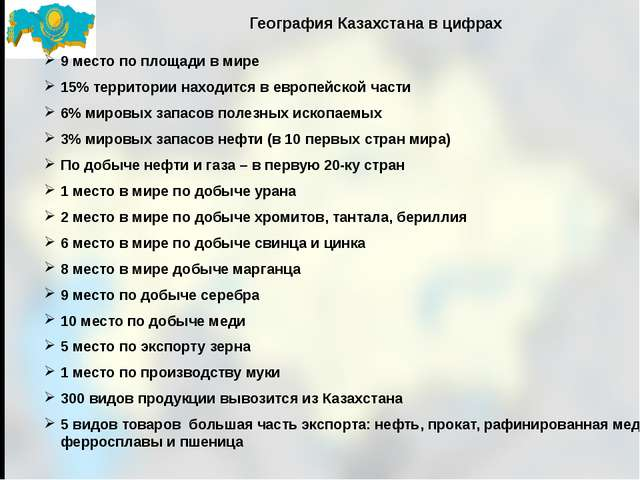 География Казахстана в цифрах 9 место по площади в мире 15% территории находи...