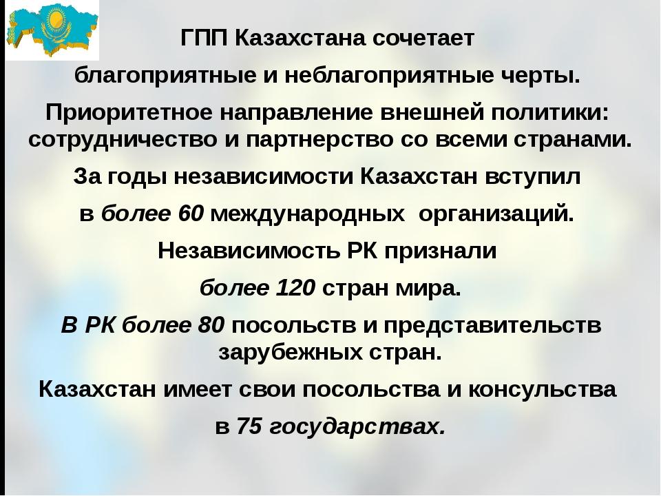 ГПП Казахстана сочетает благоприятные и неблагоприятные черты. Приоритетное н...