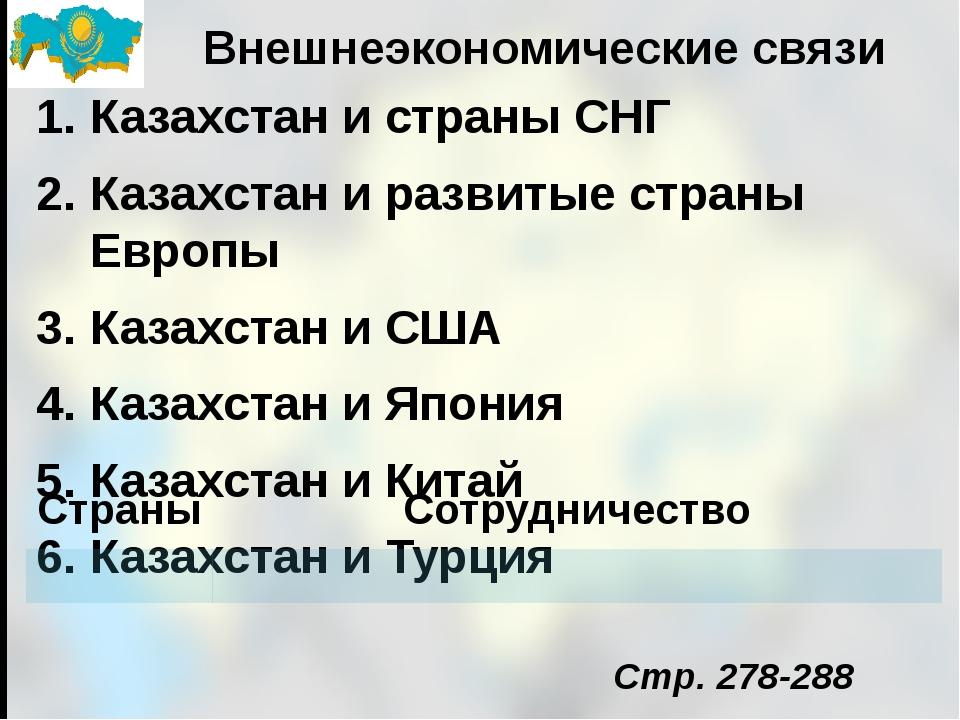 Внешнеэкономические связи Казахстан и страны СНГ Казахстан и развитые страны...