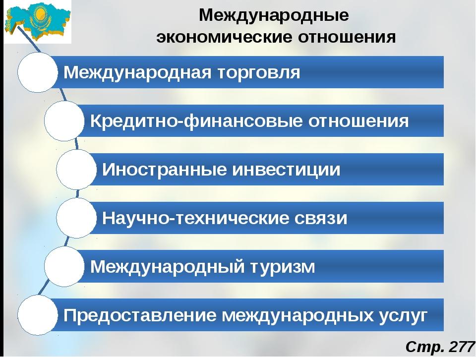 Работа связанная с международными отношениями