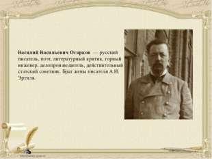 Василий Васильевич Огарков— русский писатель, поэт,литературный критик, го