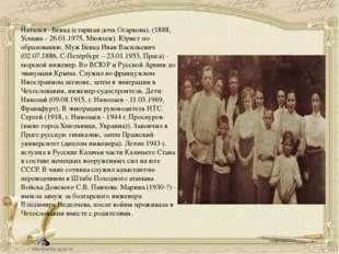 Наталья - Бевад (старшая дочь Огаркова), (1888, Усмань - 26.01.1975, Мюнхен).