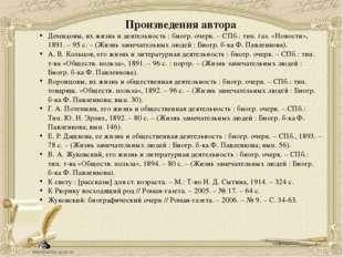 Произведения автора Демидовы, их жизнь и деятельность : биогр. очерк. – СПб.: