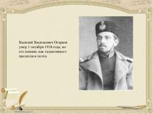Василий Васильевич Огарков умер 1 октября 1918 года, но его помнят, как талан