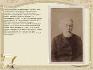 Отец—Огарков Василий Федорович(1830—1910), купец второй гильдии (торговал к
