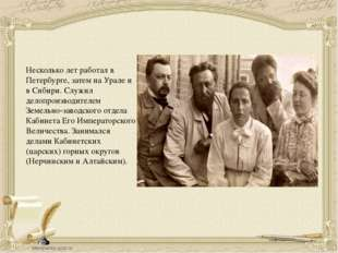 Несколько лет работал в Петербурге, затем на Урале и в Сибири. Служил делопро