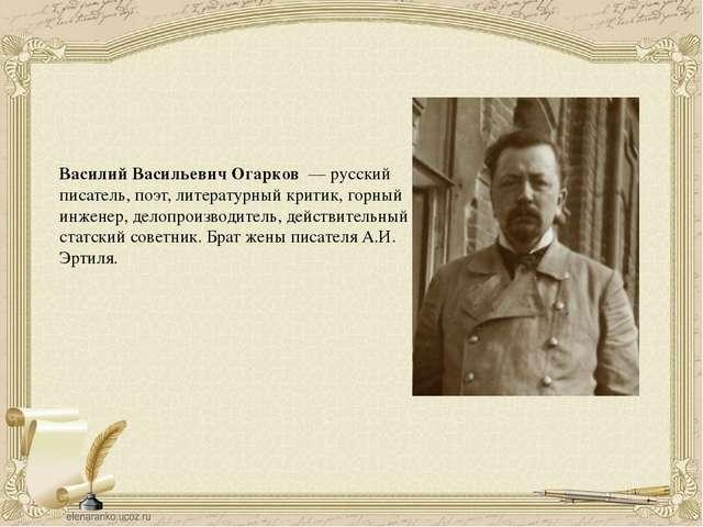 Василий Васильевич Огарков— русский писатель, поэт,литературный критик, го...