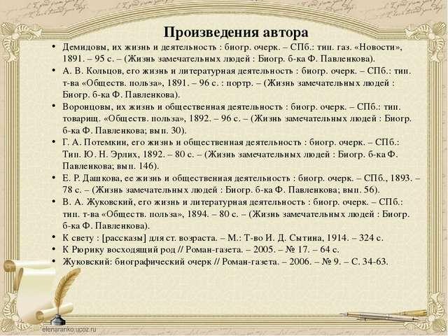 Произведения автора Демидовы, их жизнь и деятельность : биогр. очерк. – СПб.:...