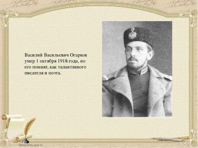 Василий Васильевич Огарков умер 1 октября 1918 года, но его помнят, как талан...