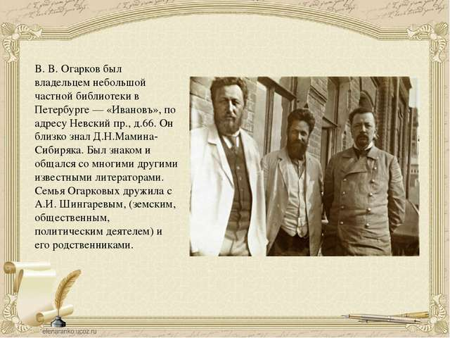В.В.Огарков был владельцем небольшой частной библиотеки в Петербурге— «Ива...