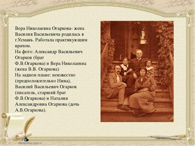 Вера Николаевна Огаркова- жена Василия Васильевича родилась в г.Усмань. Работ...